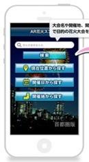 AR花火スコープ.JPG