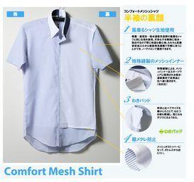 コンフォートメッシュシャツ.JPG