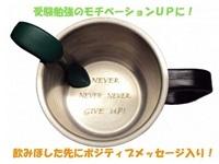 スプーン カップ受験生応援セット.JPG