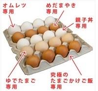 卵のソムリエセット.JPG