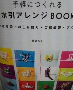 水引アレンジBOOK.jpg